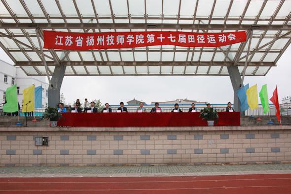 江苏省扬州技师学院第十七届田径运动会圆满闭幕