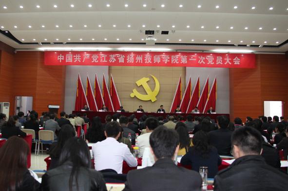 中国共产党江苏省扬州技师学院第一次党员大会隆重召开